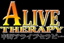 中野アライブセラピー全人的治療を行う心と身体の治療院